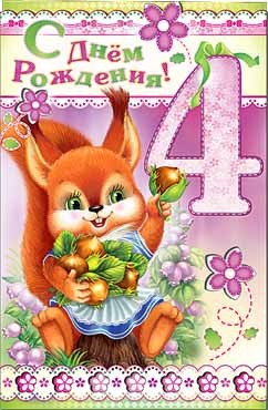 Приколы мужчины, открытка с днем рождения дочки для мамы 4 года