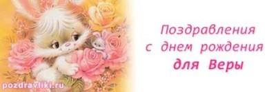 Поздравления с днем рождения имени вера