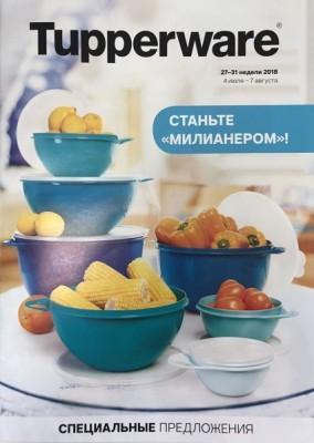 Посуда Tupperware и продукция Smart (СП, Россия) - Елена17