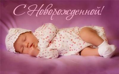 Поздравление с рождением дочки в прозе 11
