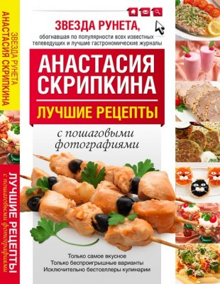 Рецепты с пошаговым от анастасии