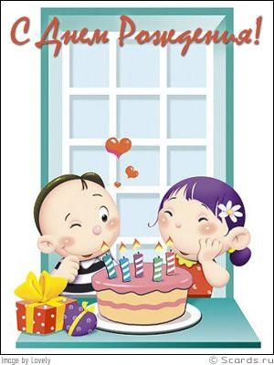 Поздравление с днём рождения двойни девочка и мальчик