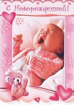 картинка с рождением дочки маме