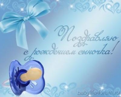 открытки поздравления сыну: