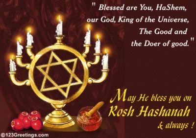 Поздравления иврите днем рождения