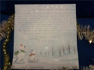 Письмо с поздравлением от деда мороз