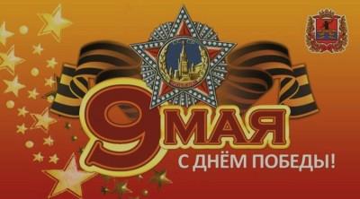 Куда пойти 8 и 9 мая в москве: полная программа празднования великой победы