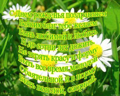 Алия с днем рождения открытка со стихами, открытка днем рождения