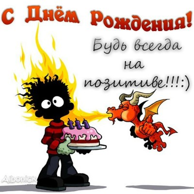 Поздравления на день рождения с подколом