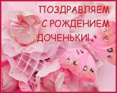 Поздравления с днем рождения дочери в прозе Лучшие