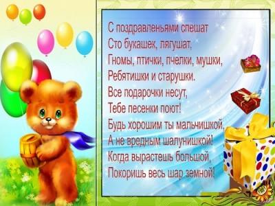 Поздравления Ребенку с Днем Рождения в стихах - Поздравления Детям