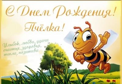 Пчелка поздравления