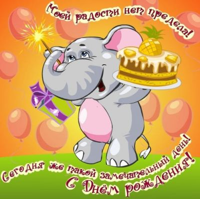 Поздравление с днем рождения эле 424