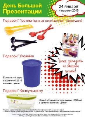 Новости Tupperware - Страница 768 : Tupperware: http://forum.say7.info/topic13089-19175.html