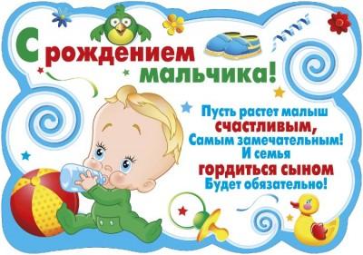 Поздравления с рождением девочки 1 месяц
