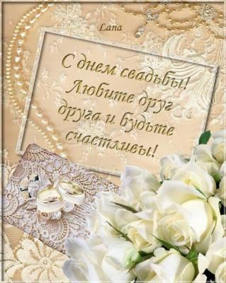 открытки картинки с днём свадьбы красивые
