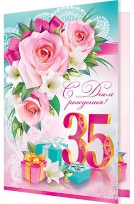 Поздравления с днем рождения 35 летием подруге