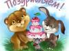 Поздравляем Настеньку и Сережу с днем рождения Дениски!