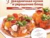 Вышла вторая книга - «Праздничные рецепты»