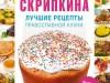Вышла шестая книга - «Лучшие рецепты православной кухни»