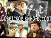 Какие ваши любимые фильмы,сериалы советского кинематографа!?