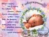 Поздравляем Катюшу-Джанго с рождением сыночка!