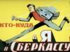 Шедевры советского агитпропа