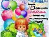 Поздравляем Светушок) с Рождением Сыночка!!!