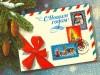 Акция «Новогодняя почта»