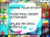Поделись своей историей!